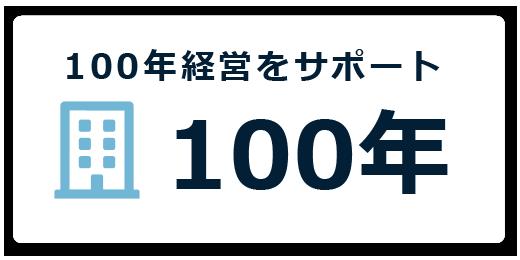 100年経営をサポート