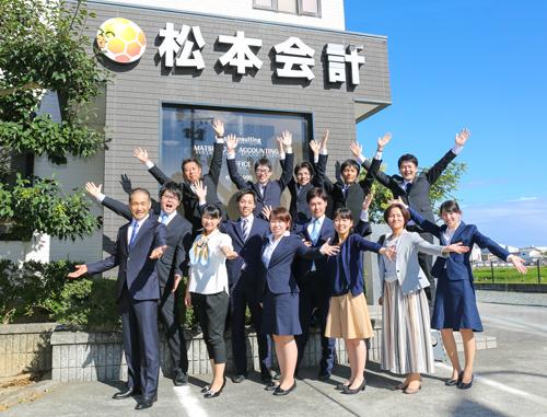 松本会計事務所
